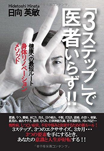 『3ステップ』で医者いらず!!